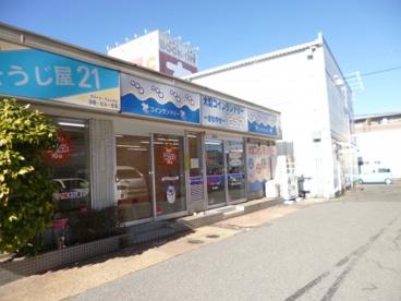 コインランドリーさわやかピュア東村山本町店の画像1