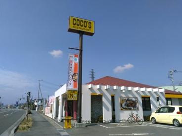 ココス 甲府荒川店の画像1