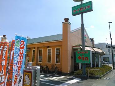 サイゼリヤ 甲府アルプス通り店の画像1