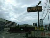 びっくりドンキー 甲府昭和店