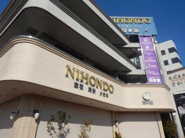 NIHONDOの画像1