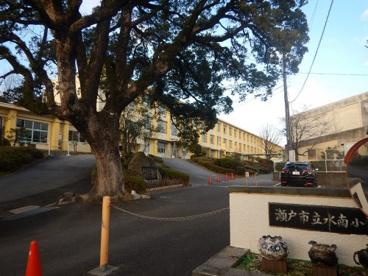 瀬戸市立水南小学校の画像2