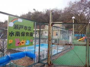 瀬戸市立水南保育園の画像2