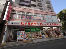 ヒトミ薬局 藤沢店