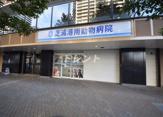 芝浦港南動物病院