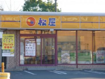 松屋 厚木戸田店の画像1