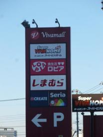 ファッションセンターしまむら ビバモール厚木南インター店の画像1