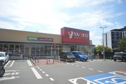 ヤオコー 朝霞岡店の画像1