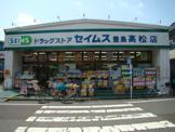 セイムス 豊島高松店