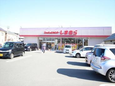 ファッションセンターしまむら荻野店の画像1