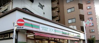 ローソンストア100 板橋東山町店の画像1