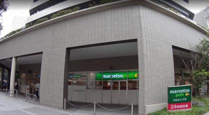 マルエツ プチ 東池袋三丁目店の画像2