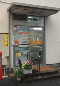 鶴見小野郵便局の画像1