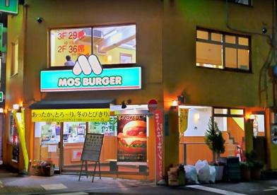モスバーガー 池袋東店の画像1