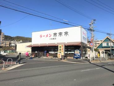 来来亭 六地蔵店の画像1