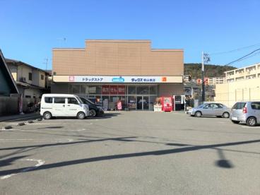ウエルシアダックス伏見桃山東店の画像1