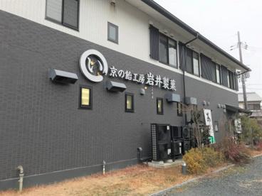 (株)岩井製菓の画像1
