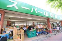 スーパー山田屋京田辺店