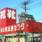 東京靴流通センター 平塚八幡店