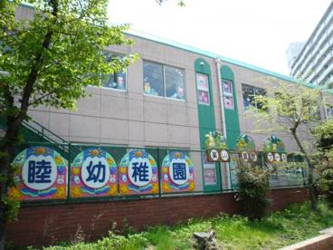 睦幼稚園の画像1