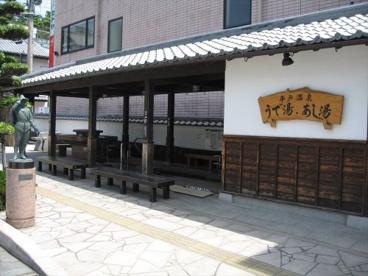 平戸温泉うで湯あし湯の画像1