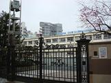 渋谷区立千駄谷小学校