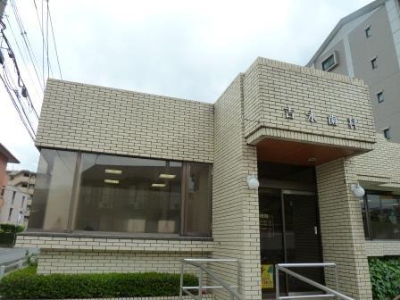 吉永歯科医院の画像