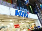 AOKI 新小岩駅前店