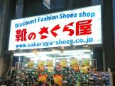靴のさくら屋 新小岩店