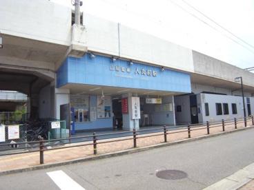 山陽電車人丸駅の画像1