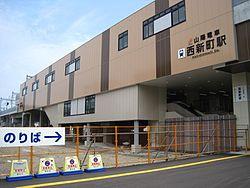 山陽電車西新町駅の画像1