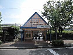 林崎松江海岸駅の画像1