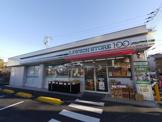 ローソン100 鎌倉山崎店