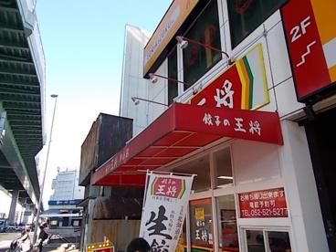 餃子の王将 黒川店の画像1