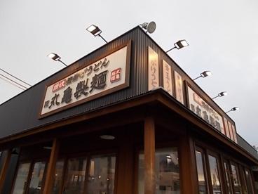 丸亀製麺 名古屋スパイラルタワーズ店の画像1