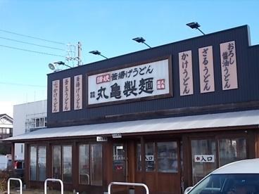 丸亀製麺 名古屋丸の内店の画像1