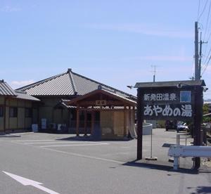 新発田温泉あやめの湯の画像1