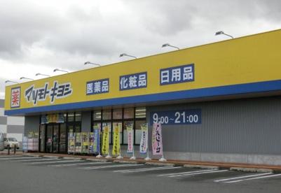 マツモトキヨシ フレスポ新発田店の画像1
