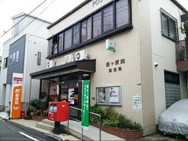 西ヶ原四郵便局の画像1