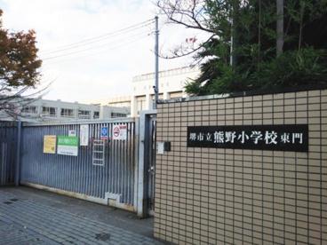熊野小学校の画像1