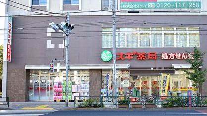 スギ薬局 西ケ原店の画像1