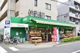 信濃屋 野沢店