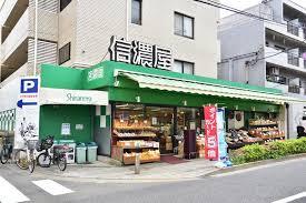 信濃屋 野沢店の画像1