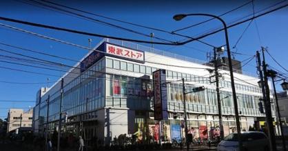 東武ストア練馬豊玉店の画像1