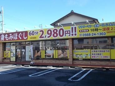 りらくる北名古屋九之坪店の画像1