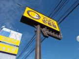 CoCo壱番屋 西枇杷島店