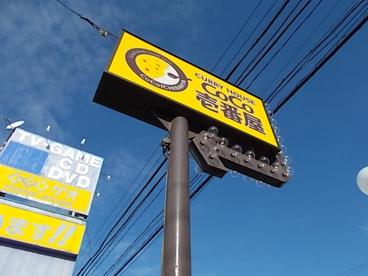 CoCo壱番屋 西区那古野店の画像1