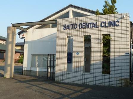 さいとう歯科医院の画像