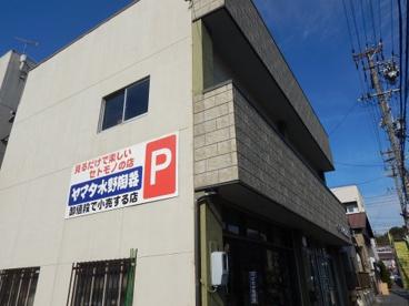 ヤマタ水野陶器店の画像1