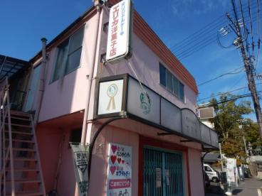 エリカ洋菓子 宮前店の画像1